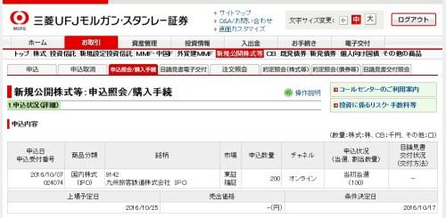 三菱UFJモルガン・スタンレー証券