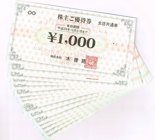 木曽路(8160)株主優待券16,000円分