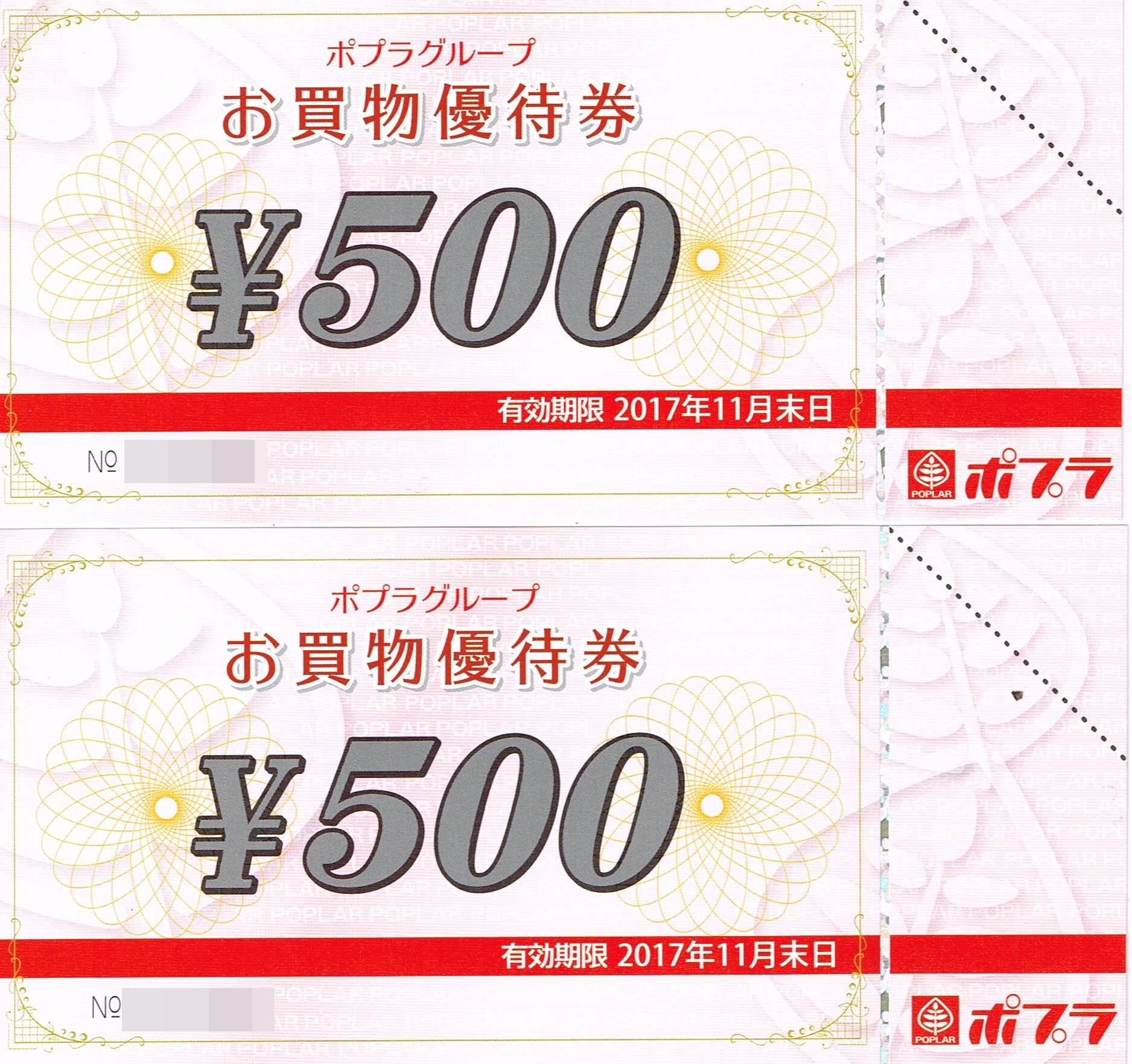 ポプラ(7601)お買物優待券