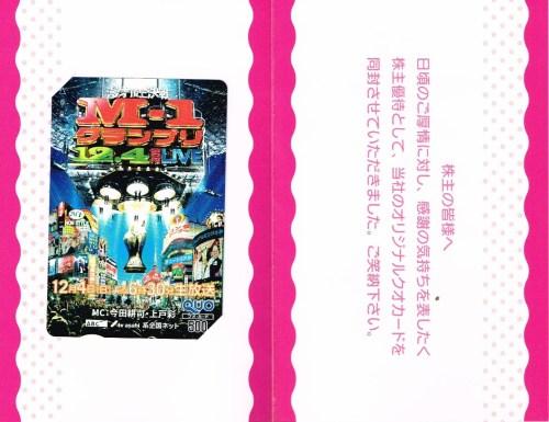 朝日放送(9405)