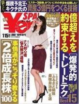 ¥en_SPA! (エン・スパ)2017年冬号
