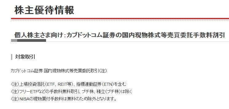国内現物株式等売買委託手数料割引(カブドットコム証券)