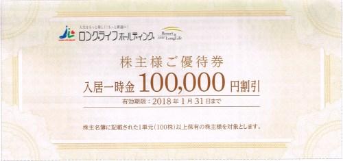 有料老人ホーム・グループホーム入居一時金・入園金10万円割引券