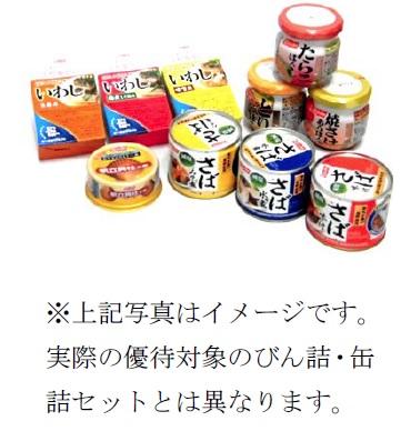 びん詰・缶詰セット