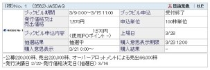 IPO抽選結果 No.1(3562)