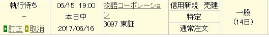 物語コーポレーション(3097)