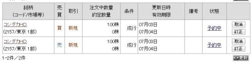コシダカホールディングス (2157)