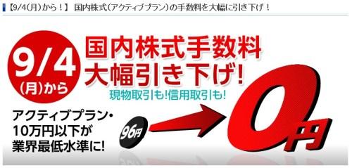 【9/4(月)から!】 国内株式(アクティブプラン)の手数料を大幅に引き下げ!
