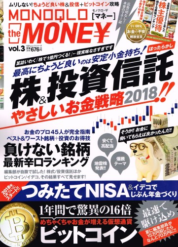 MONOQLO the MONEY vol.3