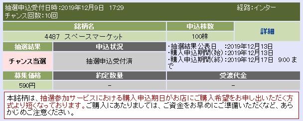 大和証券でチャンス当選来ました!!