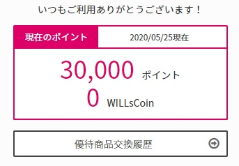 WILLs Coin