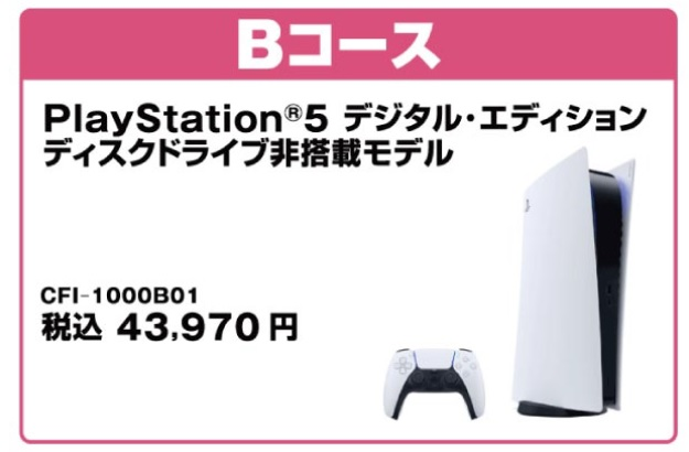 PlayStaion5