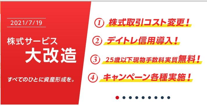 auカブコム証券 株式サービス大改造