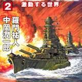大東亜大戦記 (2) 激動する世界