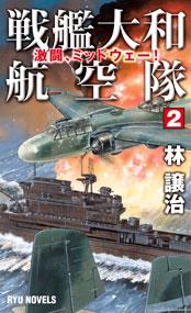 戦艦大和航空隊 (2)