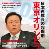 日本再成長の起爆剤 東京オリンピック