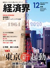 東京新起動