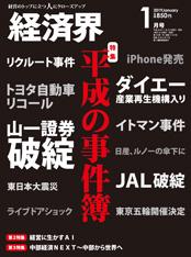 平成の事件簿