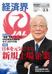 日本を元気にする新規上場企業