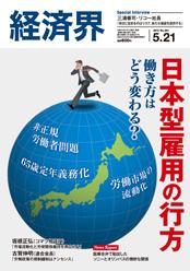 特集 働き方はどう変わる?日本型雇用の行方