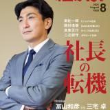 雑誌『経済界』8月号