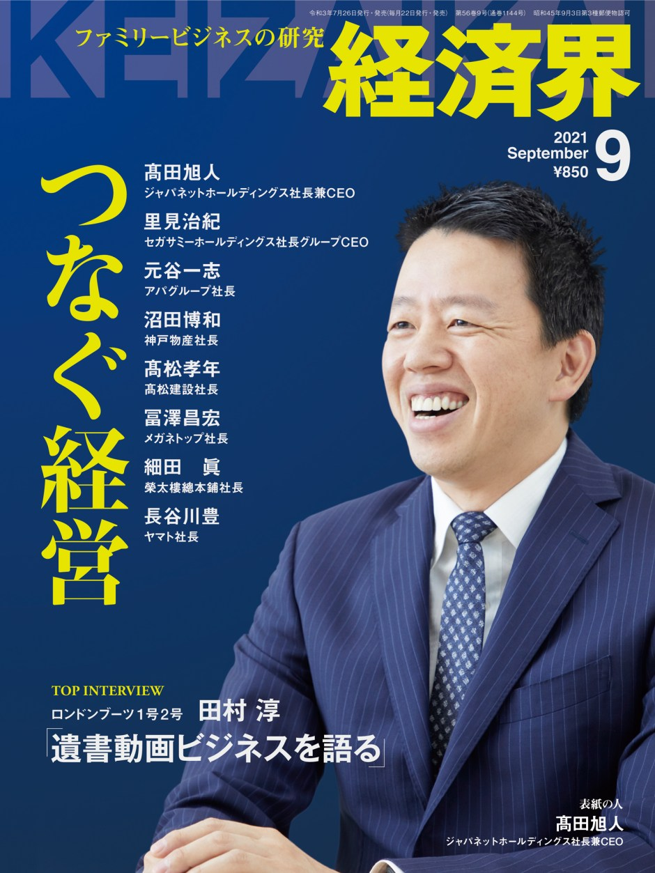 雑誌『経済界』9月号