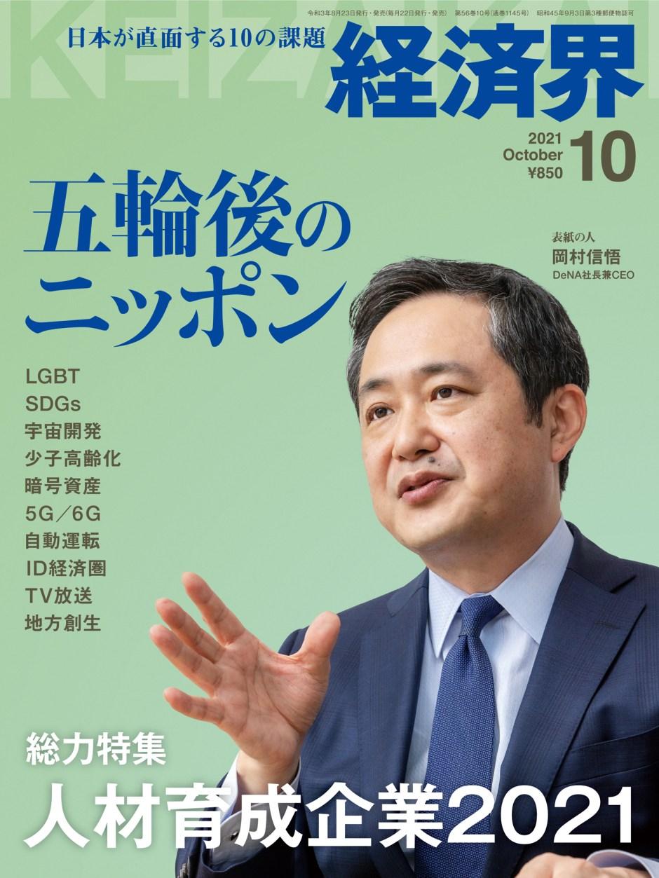 雑誌『経済界』10月号