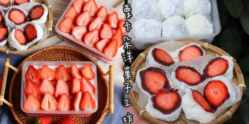 【學甲伴手禮】超隱密五星級主廚甜點店『栗卡朵洋菓子工坊』超人氣紅豆草莓鮮奶大福、草莓蛋糕寶盒│附近就是學甲蜀葵花
