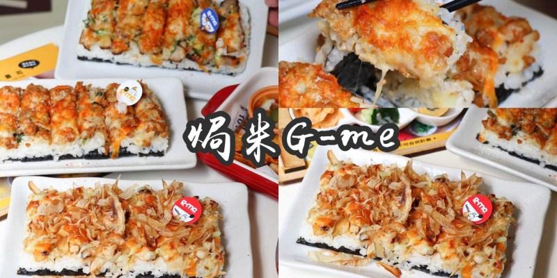 【台南美食】超罪惡!會牽絲的焗烤壽司『焗米G-me』台南首創的創意壽司,口味多樣大份量有飽足感!