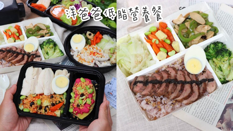 【台南永康】超人氣低脂營養餐『洋爸爸健康餐』google評論高達4.8顆星,少油少鹽低脂低負擔!