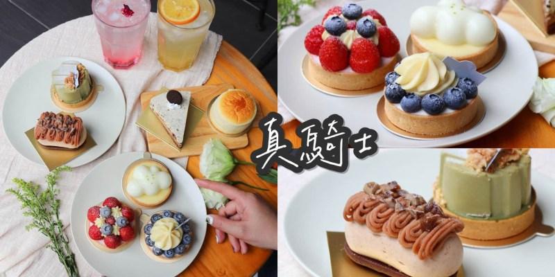 【台中甜點】高CP值平價甜點店『真騎士Jn.cheese』不到百元好吃又便宜,各式塔類/乳酪蛋糕,下午茶甜點推薦!