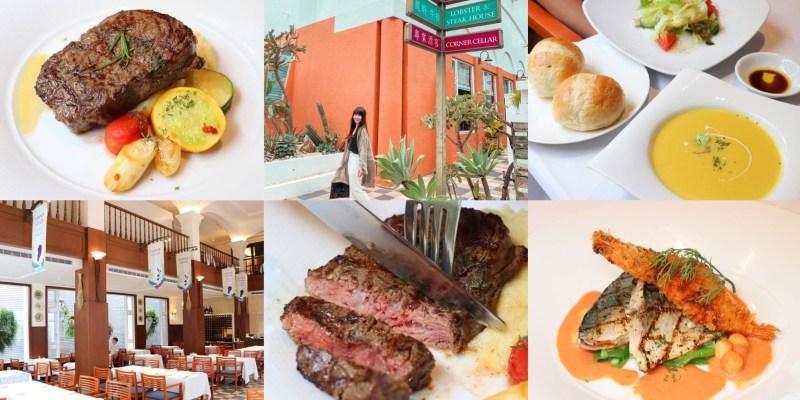 【台南東區】經營20多年的西餐廳『轉角餐廳 Corner Steak House』商業午餐CP值高,碳烤美國牛排龍蝦大餐,慶生約會好適合!