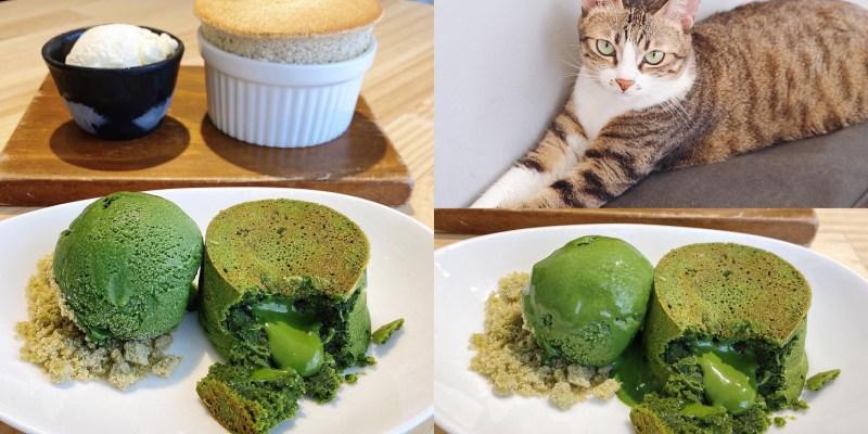 【台南美食】抹茶控看過來『Lazy Day Cafe LD』超濃抹茶熔岩布朗尼好誘人,除了甜點咖啡之外還有賣早餐!