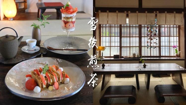 【嘉義甜點】一秒到京都『雪後煎茶』沒預約吃不到,隱身巷內80年日式宿舍甜點店,大推草莓千層派!