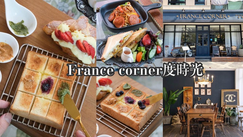 【台南美食】一秒到歐洲『France corner度時光』超美歐式古董咖啡廳,超人氣三色抹醬吐司必點,還有義大利麵/鍋燒意麵/甜點咖啡!