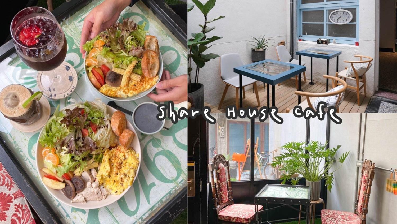 【台南美食】米街老宅咖啡廳『Share House Cafe』在老宅吃著澎湃早午餐好享受│台南早午餐│台南寵物友善餐廳