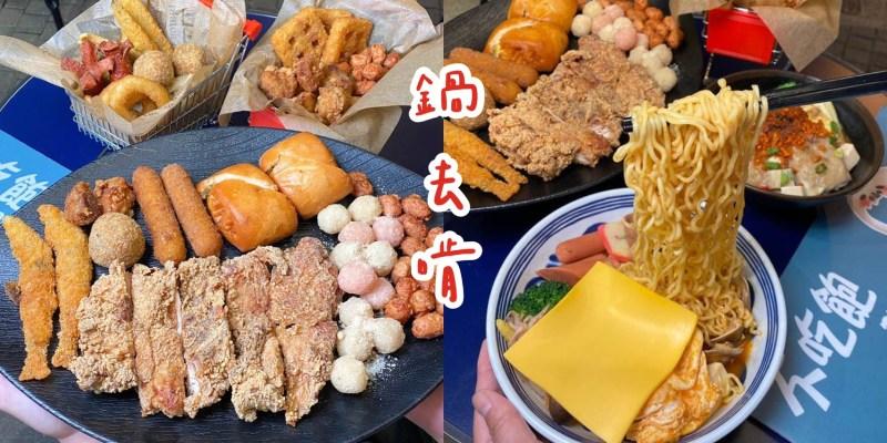 【台南美食】海安路罪惡晚餐宵夜『鍋去啃-台南海安店』吃韓式起司拉麵配炸雞排,太過癮了!