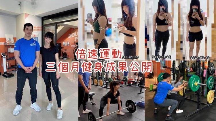 【台南健身】倍速運動一對一私人教練健身房│三個月減8公斤健身成果大公開、心得分享!
