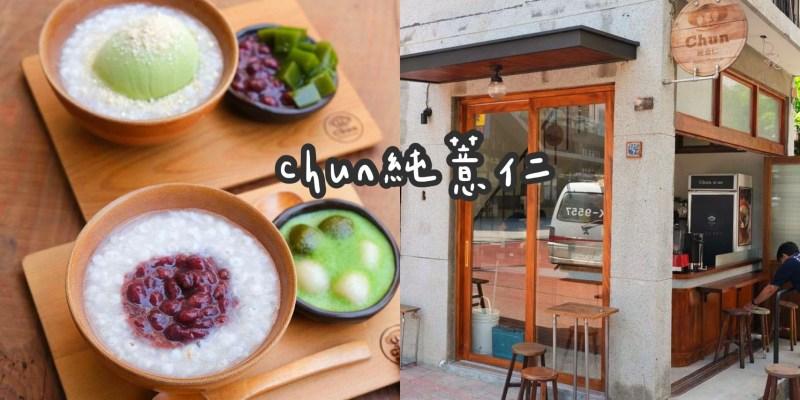 台南美食『Chun純薏仁。甜點』搬家了│友愛街旅館旁日式文青風格新店面!