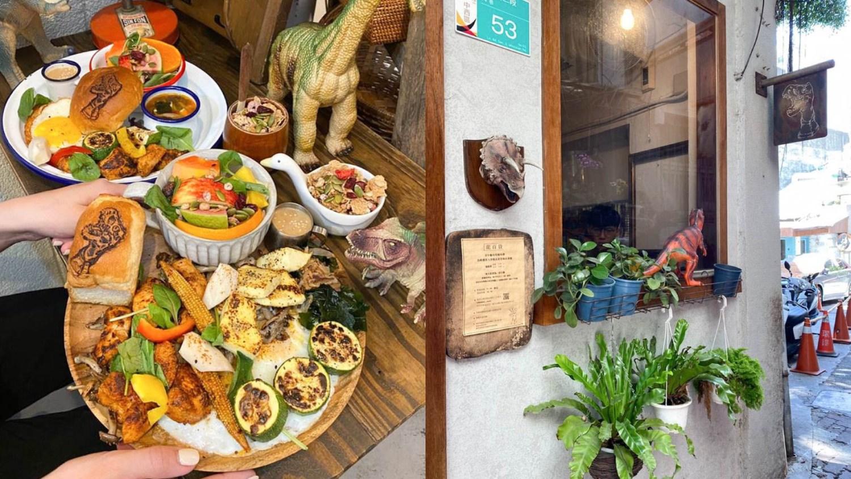 【台南早午餐】被恐龍圍繞的早午餐『龍百貨』份量大菜色澎湃推薦龍心大悅,吃了好滿足!