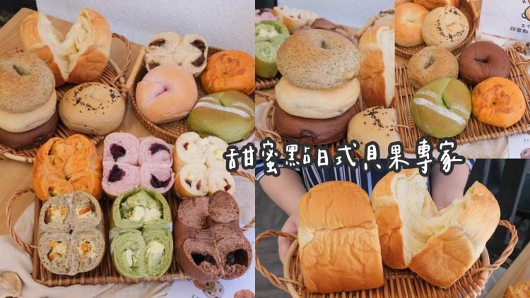 【台南麵包店】貝果控看過來『甜蜜點-日式貝果專家』超人氣Q胖貝果網路月賣破萬顆,多種口味一次滿足!