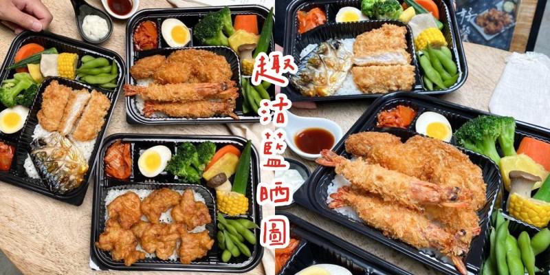 台南外帶日式便當│好好吃飯(趣活藍晒圖)│澎湃日式雙拼定食,唐揚雞/炸豬排/各式海鮮,海陸一次滿足!