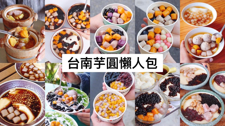 【台南芋圓懶人包】芋圓控看過來│超過10家芋圓甜品店,咀嚼控不要錯過(持續更新中)