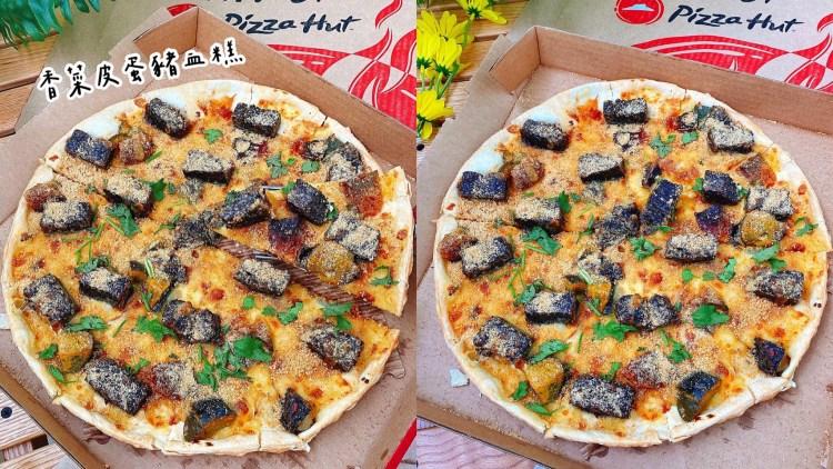 必勝客新口味│超狂香菜皮蛋豬血糕pizza,台味混搭創意無極限!