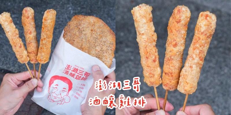 【台南美食】不用去澎湖台南就吃的到『澎湖三哥酒釀雞排』雞肉串、酒釀雞排必吃!