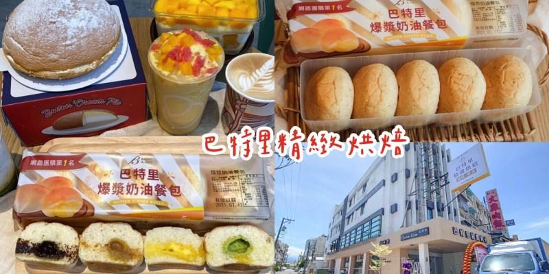 【嘉義美食】嘉義首間『巴特里精緻烘焙』開幕! 網路超人氣的爆漿餐包,奶油餐包罪惡又好吃!