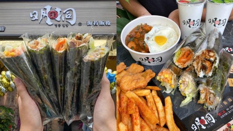 【台南美食】超人氣韓國飯捲『明洞海苔飯捲』歸仁店新開幕啦!多種口味還有炸物粥品可選擇!