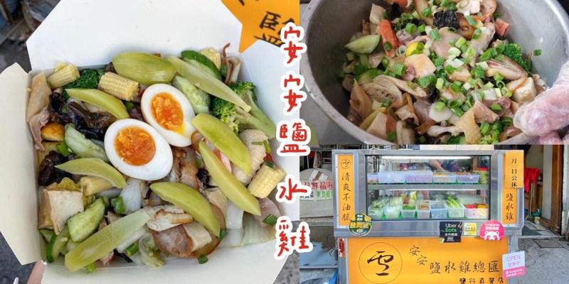 【台南美食】永康鹽行台南科技大學商圈『安安鹽水雞』清爽唰嘴菜色豐富,還會送水果!