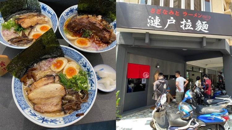 【台南拉麵】新開幕『漣戶拉麵』濃厚系日式拉麵,推薦激厚醬油豚骨拉麵!