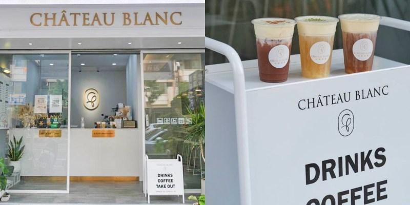 【台南飲料】泊飲茶館CHÂTEAU BLANC│長榮路純白質感飲料店,推薦奶蓋系列、荔枝紅茶、水果系列!